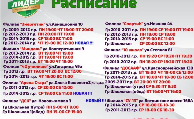 Расписание занятий и адреса филиалов
